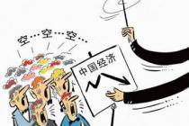 """一些西方人士为何又要""""唱衰中国"""""""
