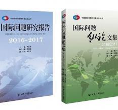 《国际问题研究报告2016-2017》《国际问题纵论文集2016-2017》出版发行