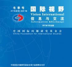 《国际视野》 2017年冬季号(文章选编)