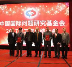 中国国际问题研究基金会召开年度大会