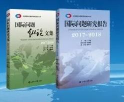 《国际问题研究报告2017—2018》《国际问题纵论文集2017—2018》新书发布研讨会在京举办