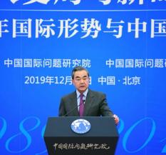 2019年国际形势与中国外交研讨会在京举行