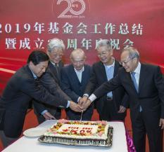 基金会举办2019年工作总结暨成立20周年庆祝会